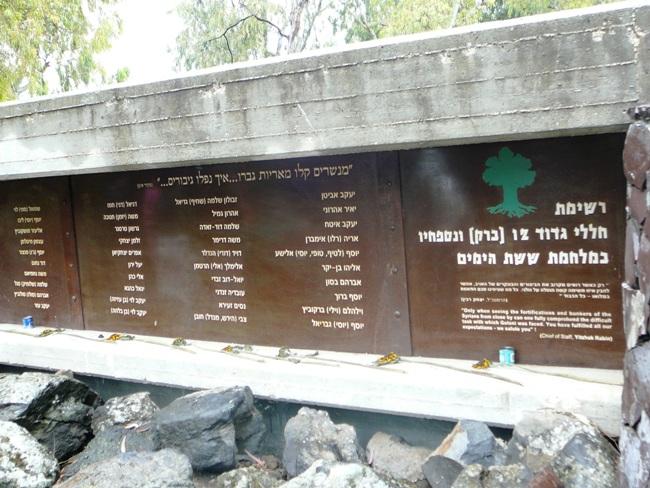 Доска с именами павших солдат