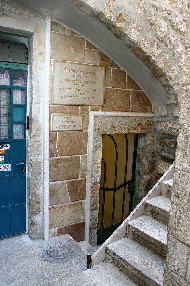 Вход в Хабадскую синагогу в Хевроне - в районе Авраам Авину