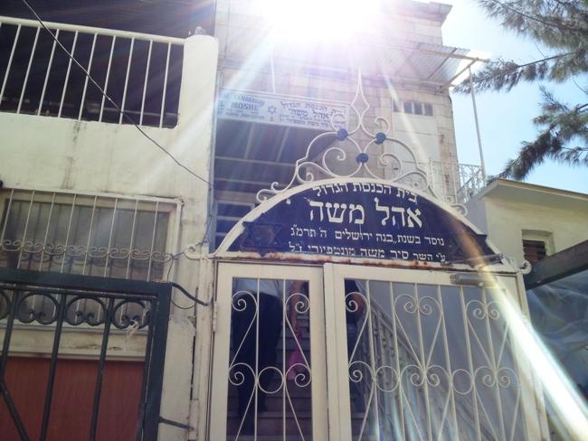 Синагога Оэль Моше