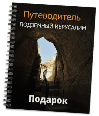 Путеводитель Подземный Иерусалим