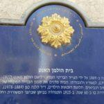 Историческая табличка при входе в дом Ханта - здесь жила и врач Елена Коган и поэтесса Рахель