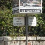 На перекрестке улиц Невиим и Штраус