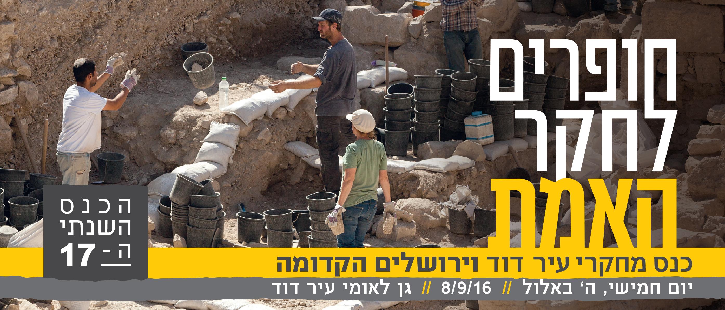 17 конференция Города Давида
