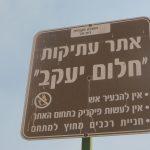 Бейт Эль - лестница Яакова