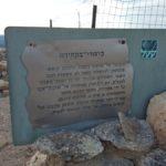 Стены и укрепления Бакхида в еврейском Эммаусе 2150-летней давности