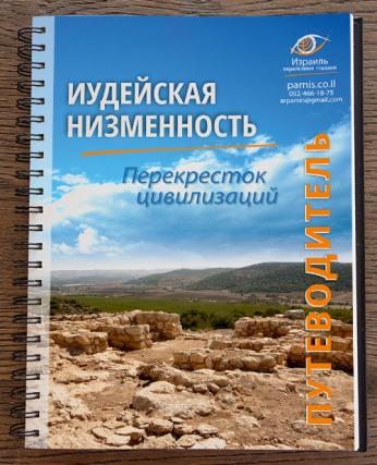Иудейская низменность - путеводитель