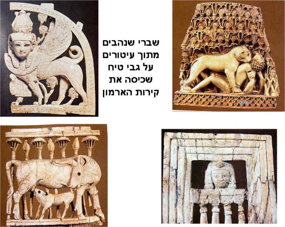 Фрагменты из слоновой кости из дворца Ахава