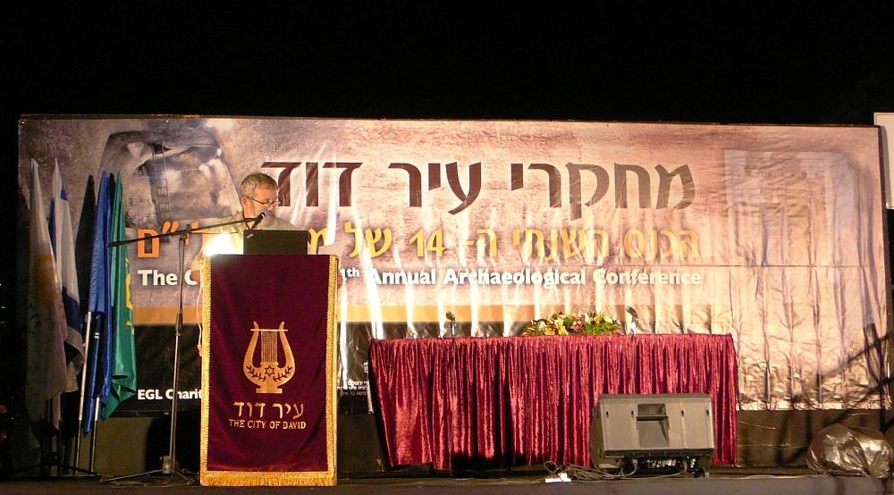 Археологическая конференция в Городе Давида