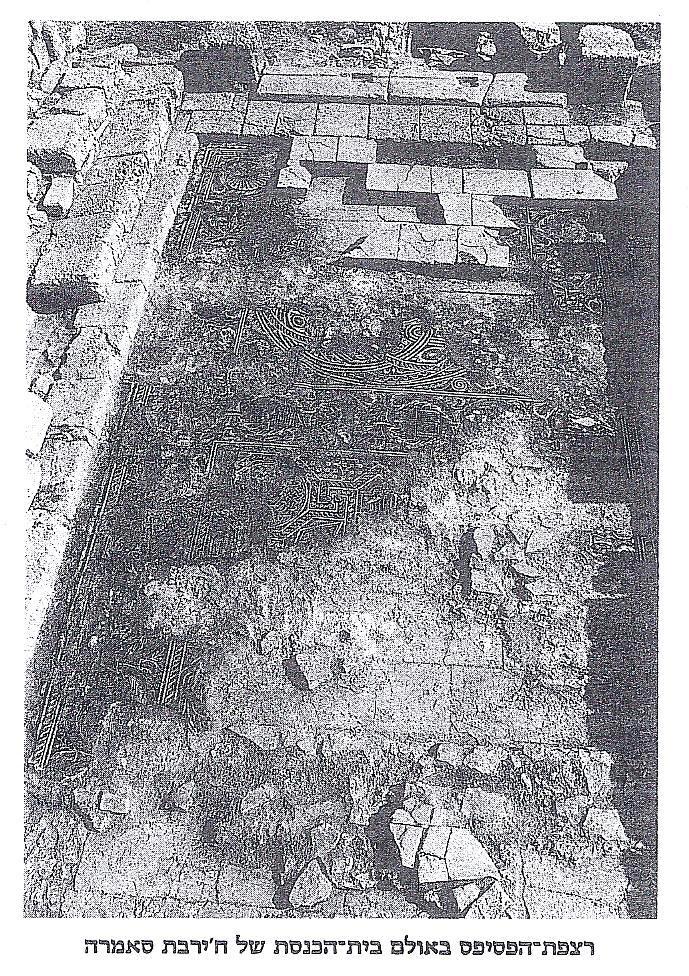 Мозаика синагоги Хурват Самара