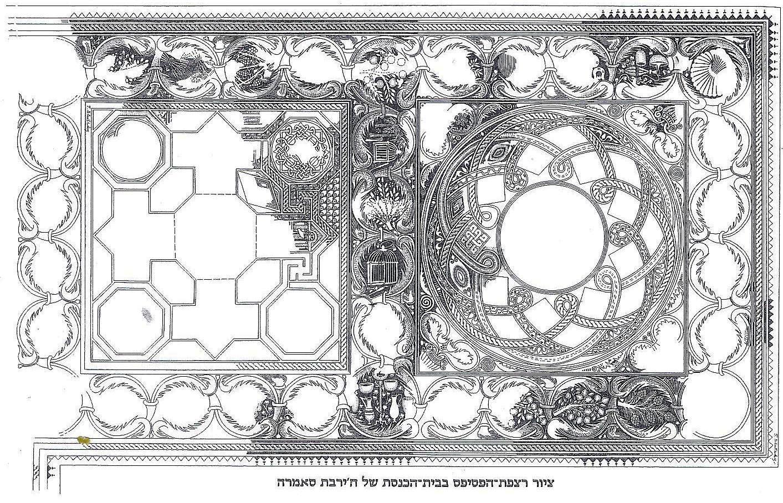 Несмотря на большие повреждения значительная часть мозаики синагоги сохранилась