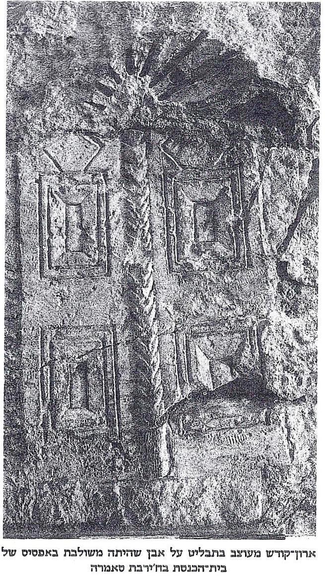 Этот барельеф, очевидно, был частью апсиды синагоги