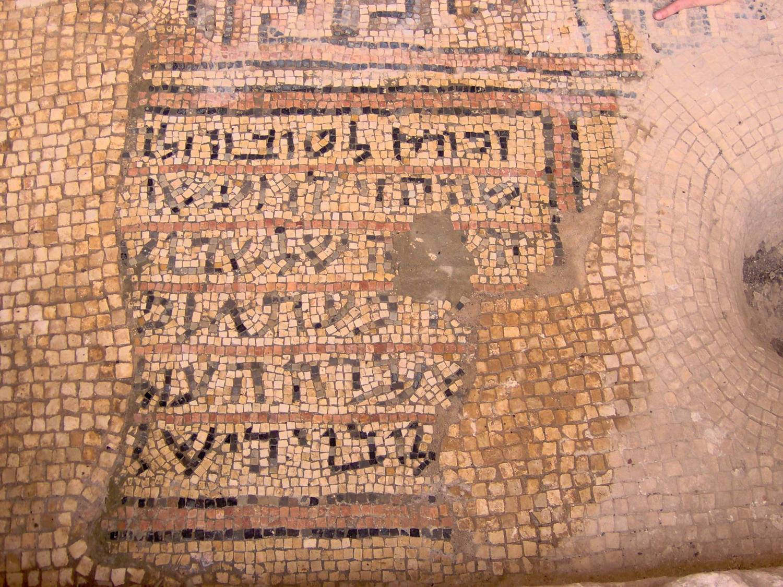 Надписи в синагоге Сусии