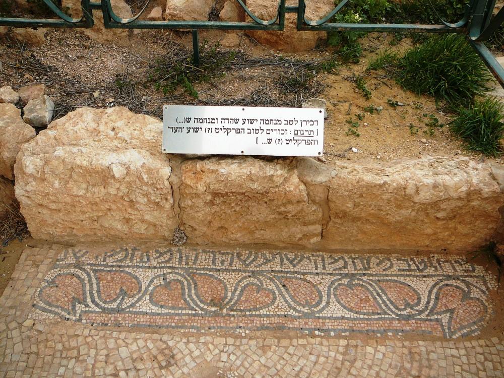 Мозаика с надписями в синагоге Сусии