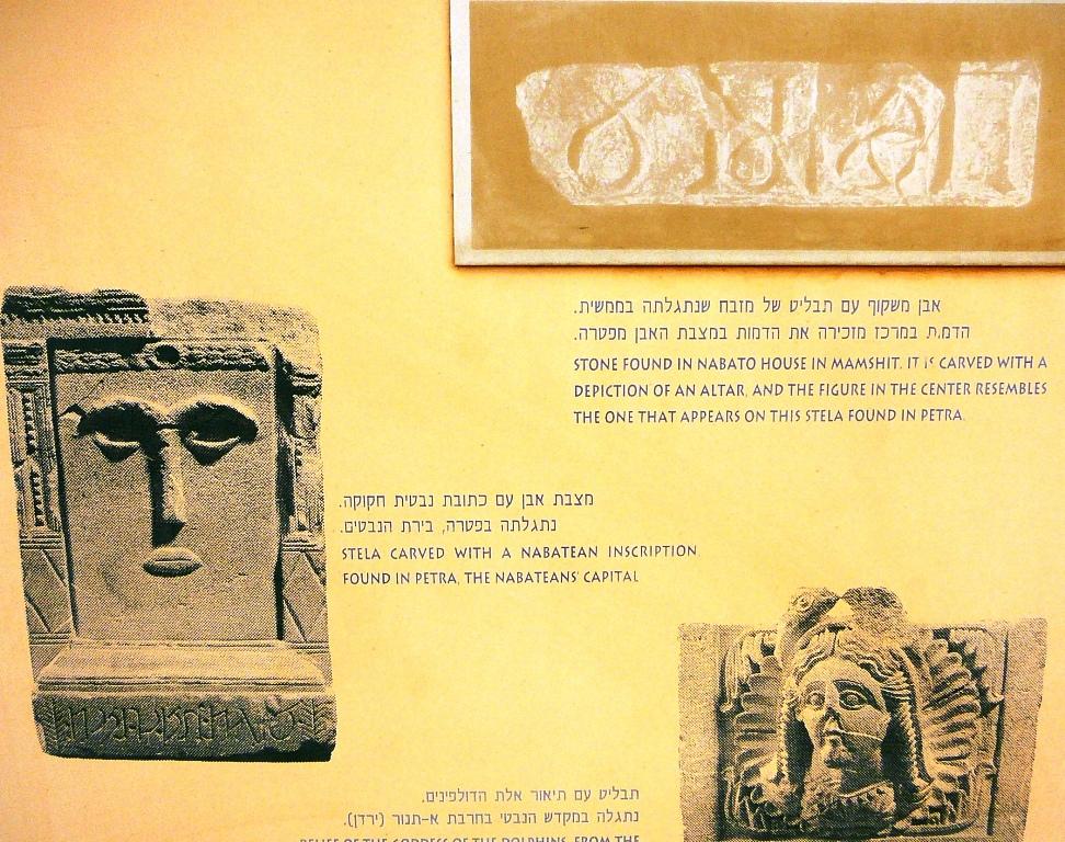 Изменение набатейского культа в течение веков